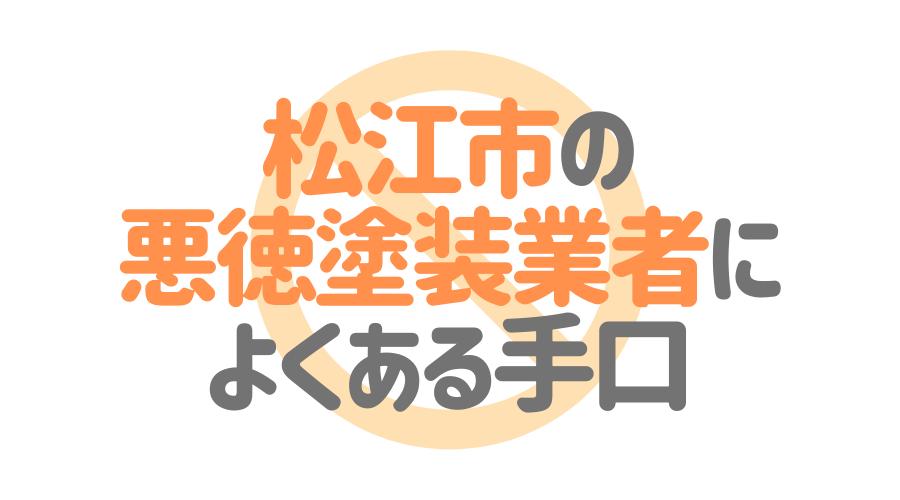 島根県松江市の悪徳塗装業者によくある手口