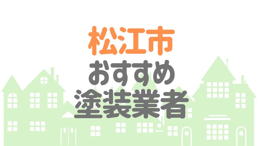 島根県松江市のおすすめ塗装業者