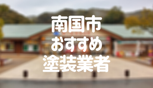 高知県南国市の「外壁塗装・屋根塗装」おすすめ業者を一覧で紹介!
