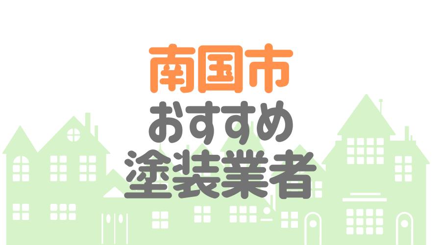 高知県南国市のおすすめ塗装業者