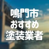 徳島県鳴門市の「外壁塗装・屋根塗装」おすすめ業者を一覧で紹介!