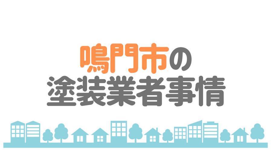 徳島県鳴門市の塗装業者事情