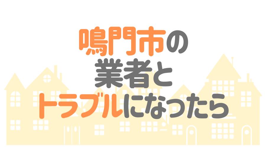 徳島県鳴門市の業者とトラブルになったら