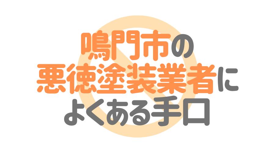 徳島県鳴門市の悪徳塗装業者によくある手口