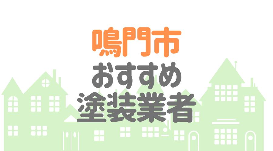 徳島県鳴門市のおすすめ塗装業者