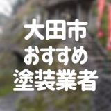 島根県大田市の「外壁塗装・屋根塗装」おすすめ業者を一覧で紹介!