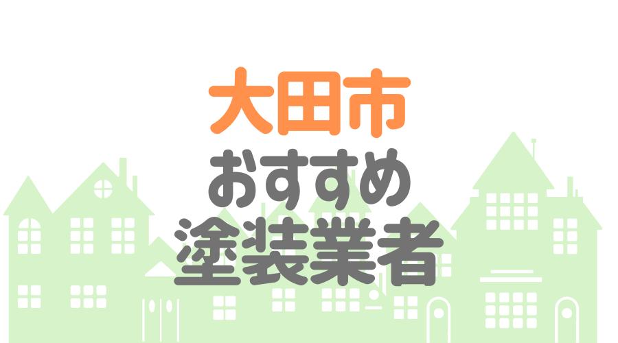 島根県大田市のおすすめ塗装業者
