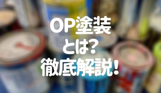 OP塗装ってどんな塗装?メリットとデメリットを丸ごと解説!