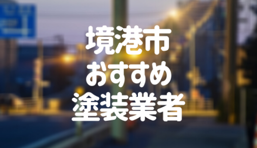 鳥取県境港市の「外壁塗装・屋根塗装」おすすめ業者を一覧で紹介!