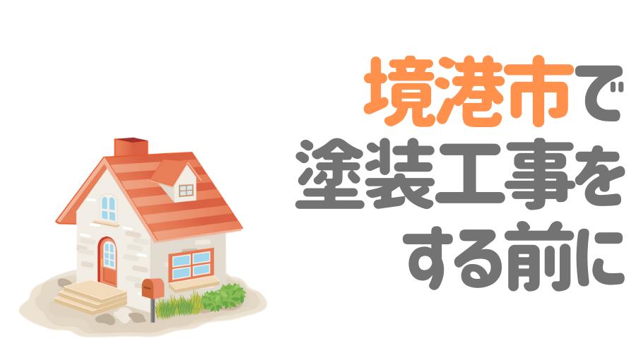 鳥取県境港市で塗装工事をする前に