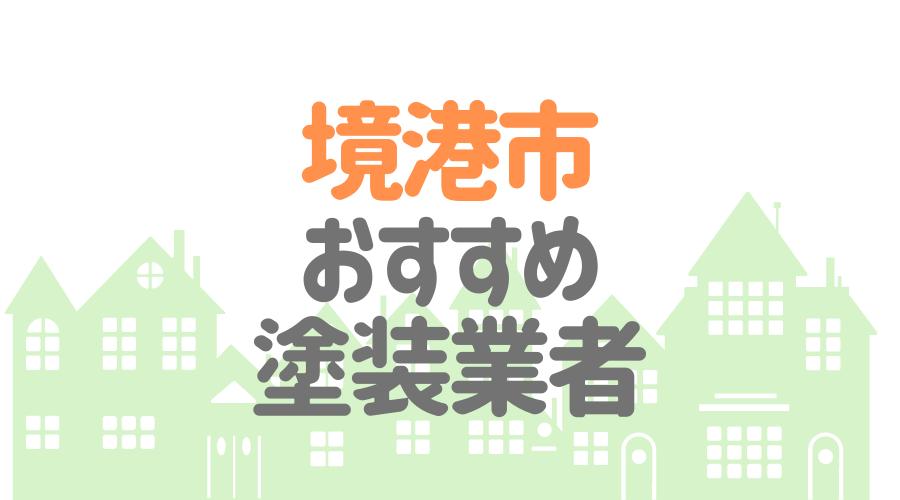 鳥取県境港市のおすすめ塗装業者