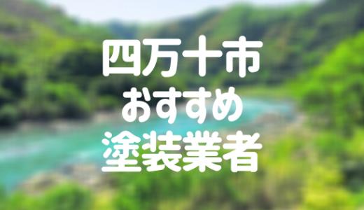 高知県四万十市の「外壁塗装・屋根塗装」おすすめ業者を一覧で紹介!