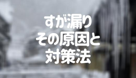 雪で雨漏り!それは「すが漏り」原因と対策を徹底解説【寒冷地必読】