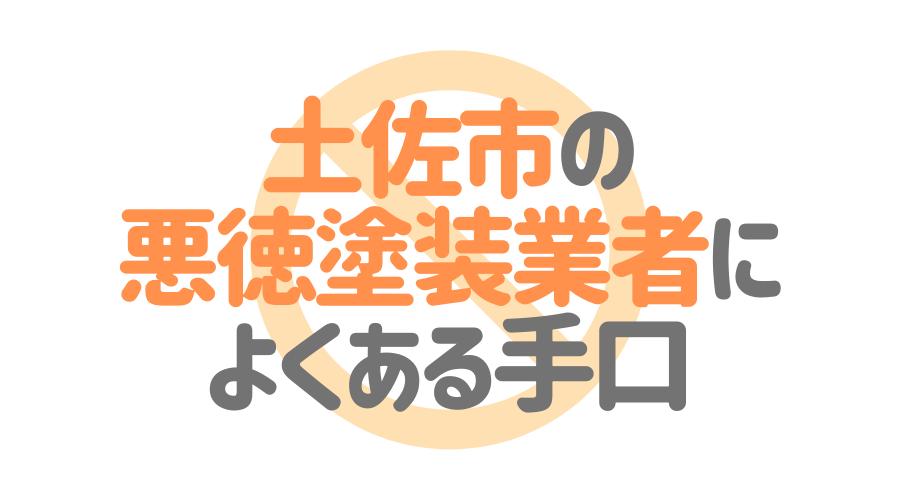 高知県土佐市の悪徳塗装業者によくある手口