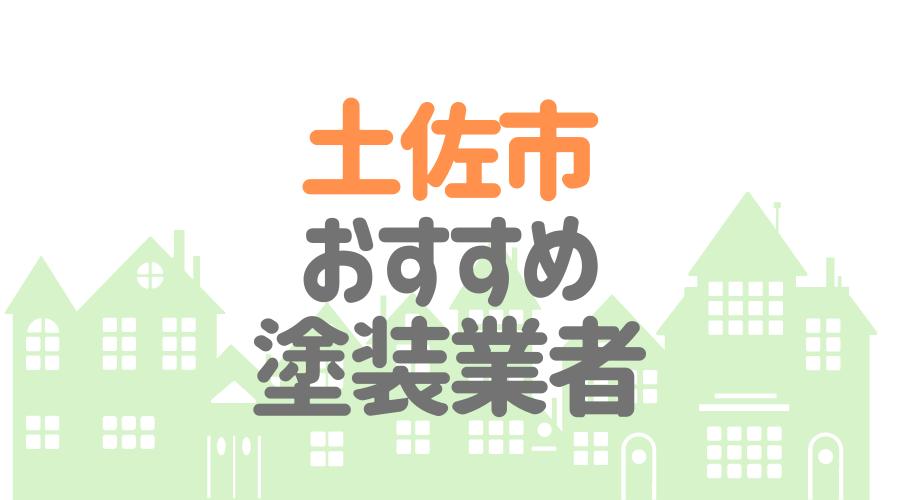 高知県土佐市のおすすめ塗装業者