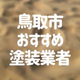 鳥取県鳥取市の「外壁塗装・屋根塗装」おすすめ業者を一覧で紹介!