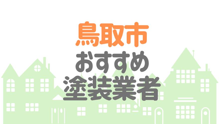 鳥取県鳥取市のおすすめ塗装業者