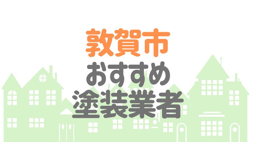 福井県敦賀市のおすすめ塗装業者