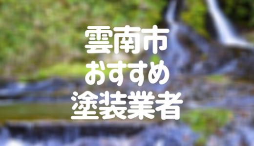 島根県雲南市の「外壁塗装・屋根塗装」おすすめ業者を一覧で紹介!