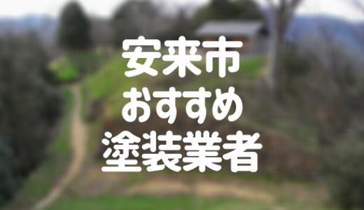 島根県安来市の「外壁塗装・屋根塗装」おすすめ業者を一覧で紹介!