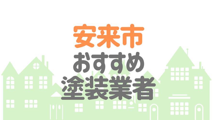 島根県安来市のおすすめ塗装業者