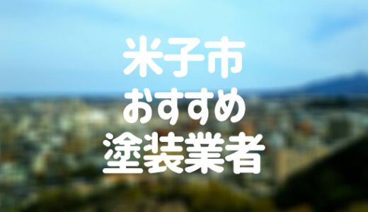 鳥取県米子市の「外壁塗装・屋根塗装」おすすめ業者を一覧で紹介!
