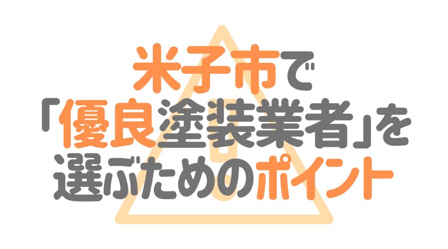 鳥取県米子市で優良塗装業者を選ぶポイント
