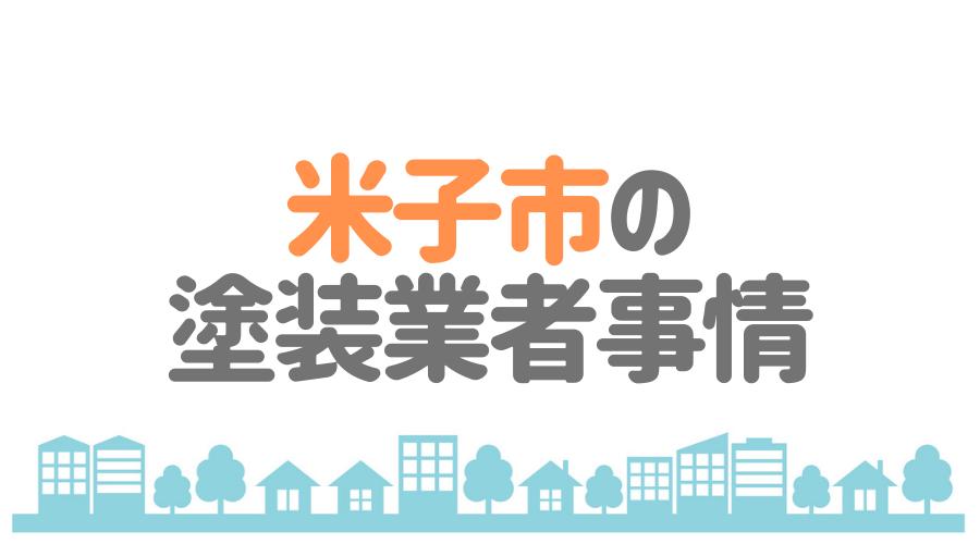 鳥取県米子市の塗装業者事情