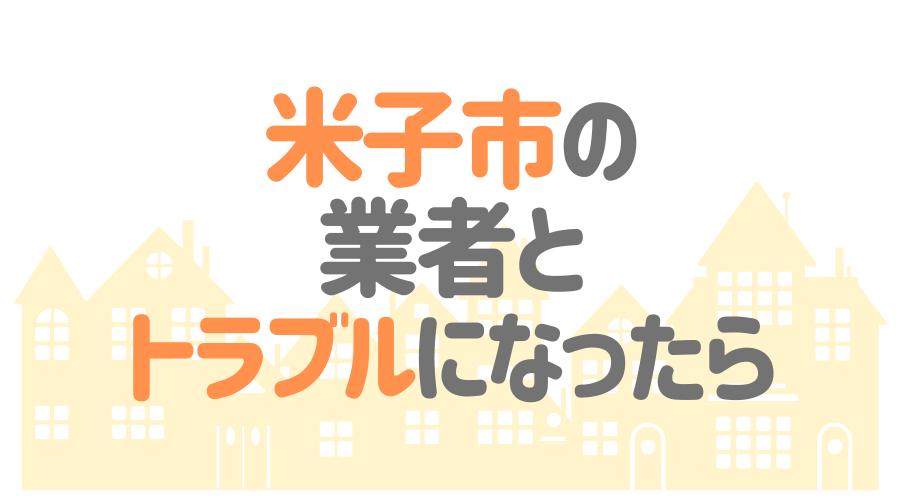 鳥取県米子市の業者とトラブルになったら