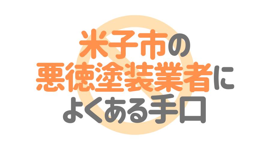 鳥取県米子市の悪徳塗装業者によくある手口