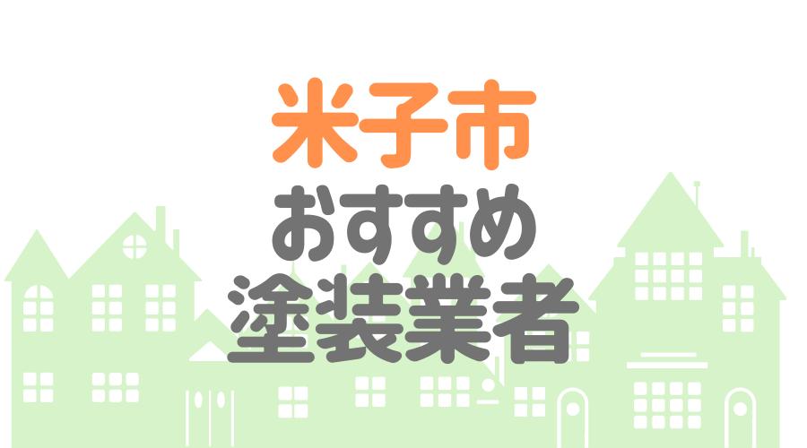 鳥取県米子市のおすすめ塗装業者