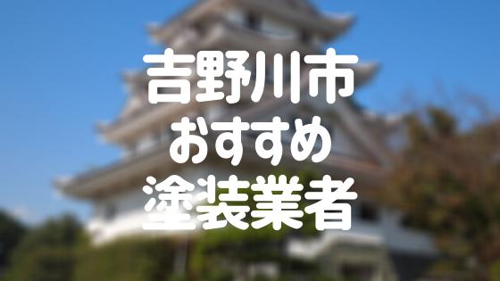 徳島県吉野川市の「外壁塗装・屋根塗装」おすすめ業者を一覧で紹介!
