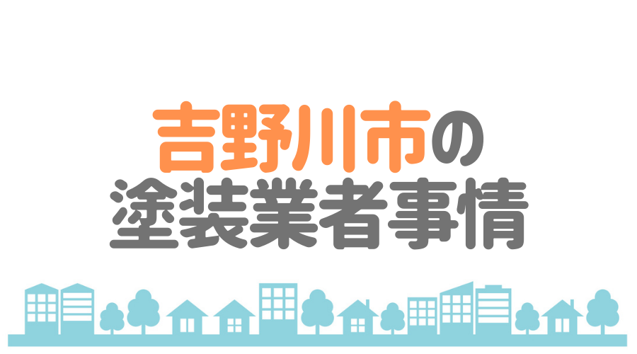徳島県吉野川市の塗装業者事情