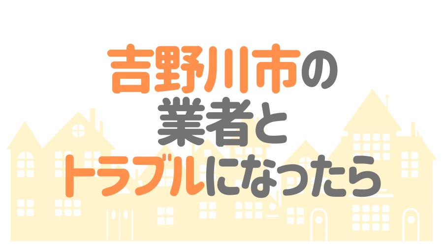 徳島県吉野川市の業者とトラブルになったら