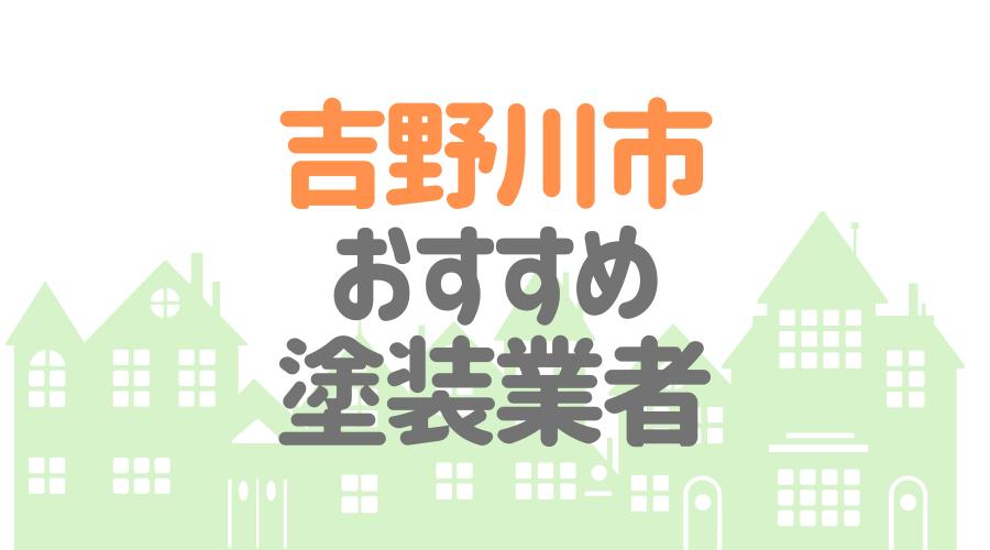 徳島県吉野川市のおすすめ塗装業者