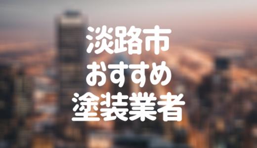兵庫県淡路市の「外壁塗装・屋根塗装」おすすめ業者を一覧で紹介!