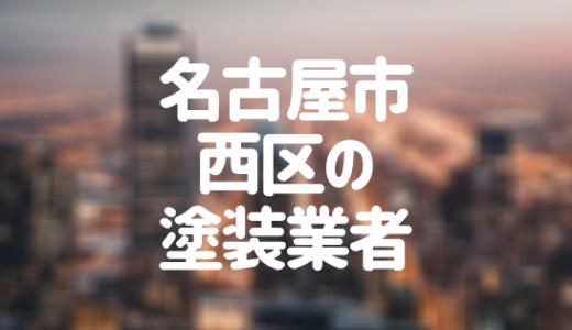 愛知県名古屋市西区の「外壁塗装・屋根塗装」おすすめ業者を一覧で紹介!