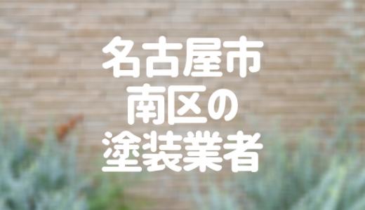 愛知県名古屋市南区の「外壁塗装・屋根塗装」おすすめ業者を一覧で紹介!