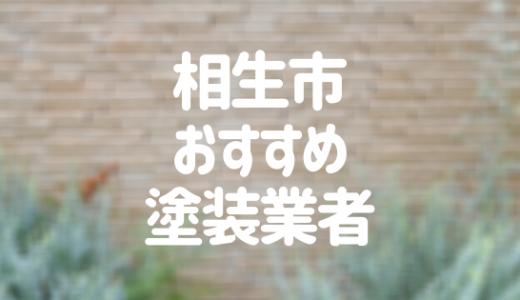 兵庫県相生市の「外壁塗装・屋根塗装」おすすめ業者を一覧で紹介!