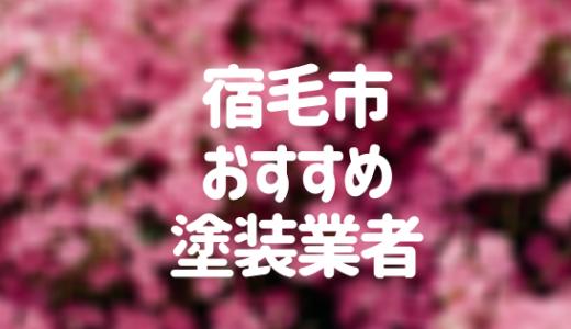 高知県宿毛市の「外壁塗装・屋根塗装」おすすめ業者を一覧で紹介!