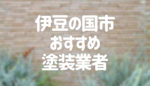 静岡県伊豆の国市の「外壁塗装・屋根塗装」おすすめ業者を一覧で紹介!