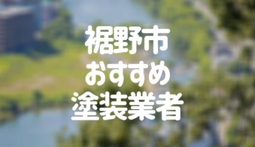 静岡県裾野市の「外壁塗装・屋根塗装」おすすめ業者を一覧で紹介!
