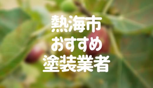 静岡県熱海市の「外壁塗装・屋根塗装」おすすめ業者を一覧で紹介!