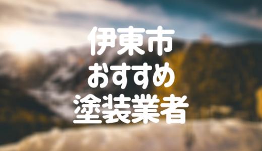 静岡県伊東市の「外壁塗装・屋根塗装」おすすめ業者を一覧で紹介!
