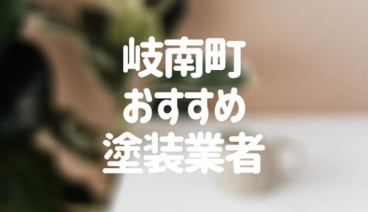 岐阜県岐南町の「外壁塗装・屋根塗装」おすすめ業者を一覧で紹介!