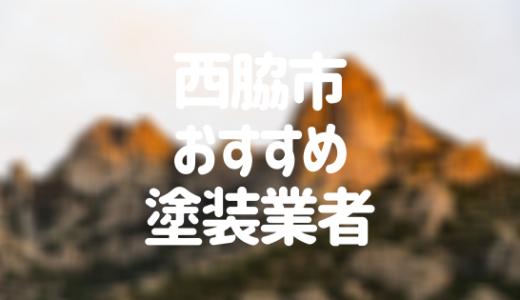 兵庫県西脇市の「外壁塗装・屋根塗装」おすすめ業者を一覧で紹介!