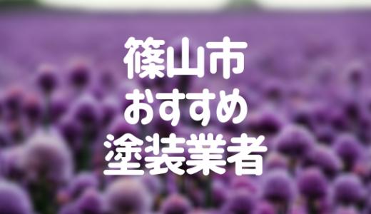 兵庫県丹波篠山市の「外壁塗装・屋根塗装」おすすめ業者を一覧で紹介!