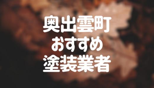 島根県奥出雲町の「外壁塗装・屋根塗装」おすすめ業者を一覧で紹介!