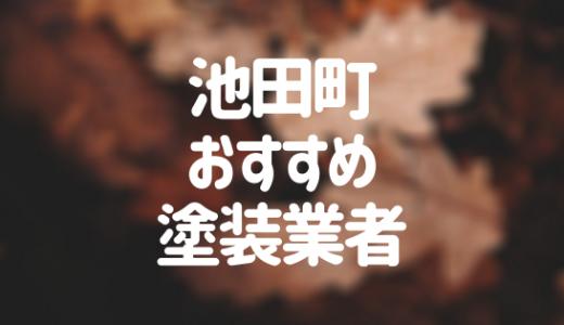 岐阜県池田町の「外壁塗装・屋根塗装」おすすめ業者を一覧で紹介!