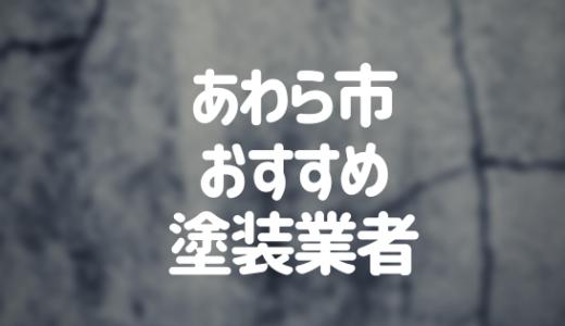 福井県あわら市の「外壁塗装・屋根塗装」おすすめ業者を一覧で紹介!